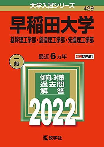 早稲田大学(基幹理工学部・創造理工学部・先進理工学部) (2022年版大学入試シリーズ)