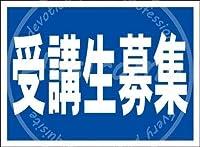 「受講生募集(紺)」 看板メタルサインブリキプラーク頑丈レトロルック20 * 30 cm