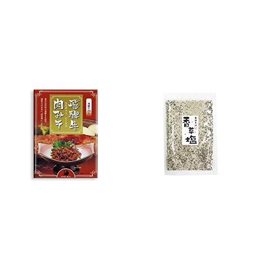 [2点セット] 飛騨牛肉みそ(200g)・香草塩 [袋タイプ](100g)