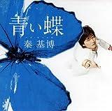青い蝶 歌詞