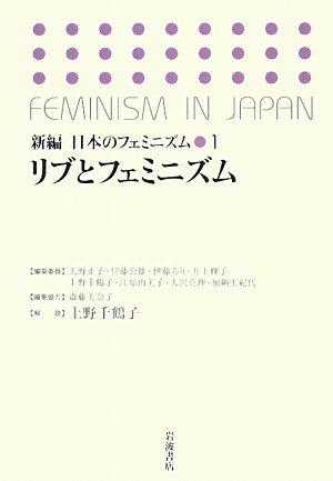 リブとフェミニズム (新編 日本のフェミニズム 1)