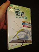 Cantonese Audio Bible / MP3 Audio DVD / 2014 Revised Chinese Union Version RCUV / Cantonese is a variety of the Chinese language spoken in and around the city of Guangzhou, by the majority population of Hong Kong and Macau