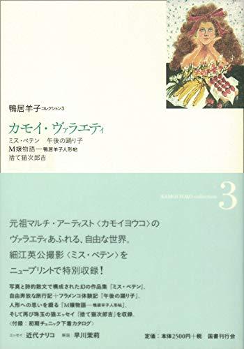 カモイ・ヴァラエティ (鴨居羊子コレクション)の詳細を見る
