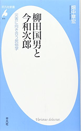 柳田国男と今和次郎 (平凡社新書)
