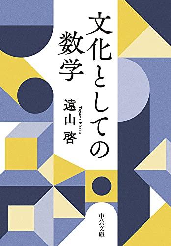 文化としての数学 (中公文庫)
