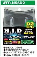 ウイングファイブ[WingFive]HID純正交換用バルブ 2PCS  Hi-Power[5500K]D2R/S metalshield WFR-N55D2
