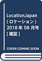 LocationJapan(ロケーション 2018年 08 月号 [雑誌]