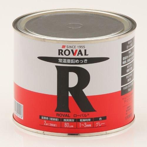 ローバル R 高濃度亜鉛末塗料(ジンクリッチペイント)低VOC塗料 グレー 1kg R-5G