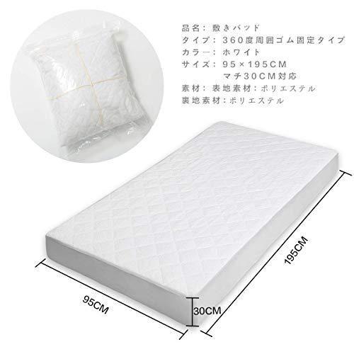 Airain『ボックスシーツ一体型ベッドパッドシングル敷きパッド』
