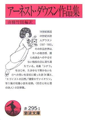 アーネスト・ダウスン作品集 (岩波文庫)