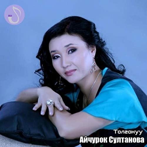 Айчурок Султанова