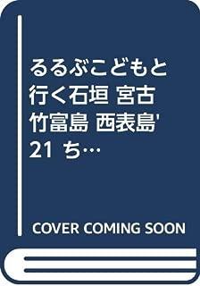 るるぶこどもと行く石垣 宮古 竹富島 西表島'21 ちいサイズ (るるぶ情報版地域小型)