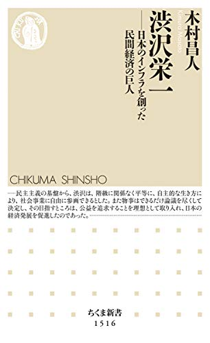 渋沢栄一 ――日本のインフラを創った民間経済の巨人 (ちくま新書)