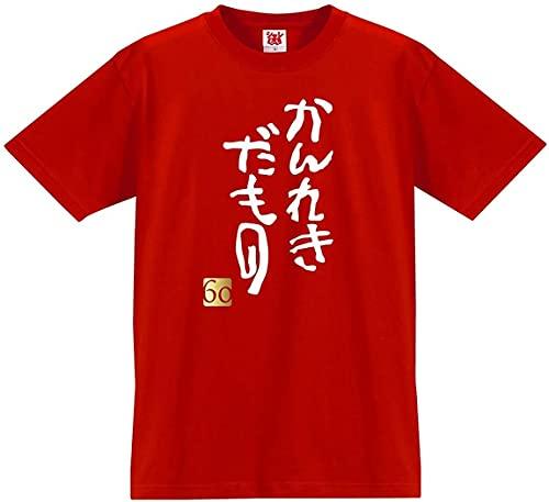 還暦祝い 60歳 【還暦だもの】【赤T】【M】FBA