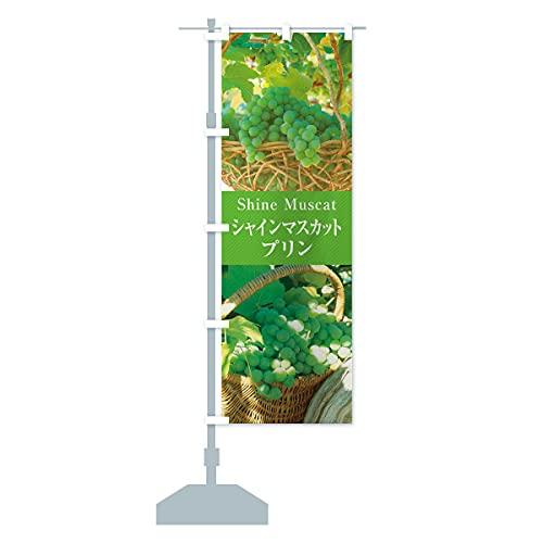 シャインマスカットプリン のぼり旗(レギュラー60x180cm 左チチ 標準)