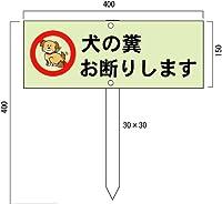 安全・サイン8 犬の糞お断り表示板・看板 木杭付 縦150*横400