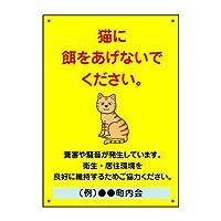 〔屋外用 看板〕 猫に餌をあげないでください イラスト 縦型 丸ゴシック 穴あり 名入れ無料 (600×450mmサイズ)