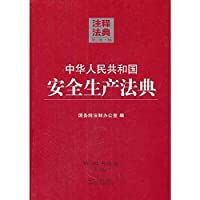 Notes Code 36 (Second Edition): Production Safety Code. People's Republic of China(Chinese Edition)