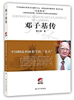 邓子基传(中国财政科研教学的老兵)/大家丛书