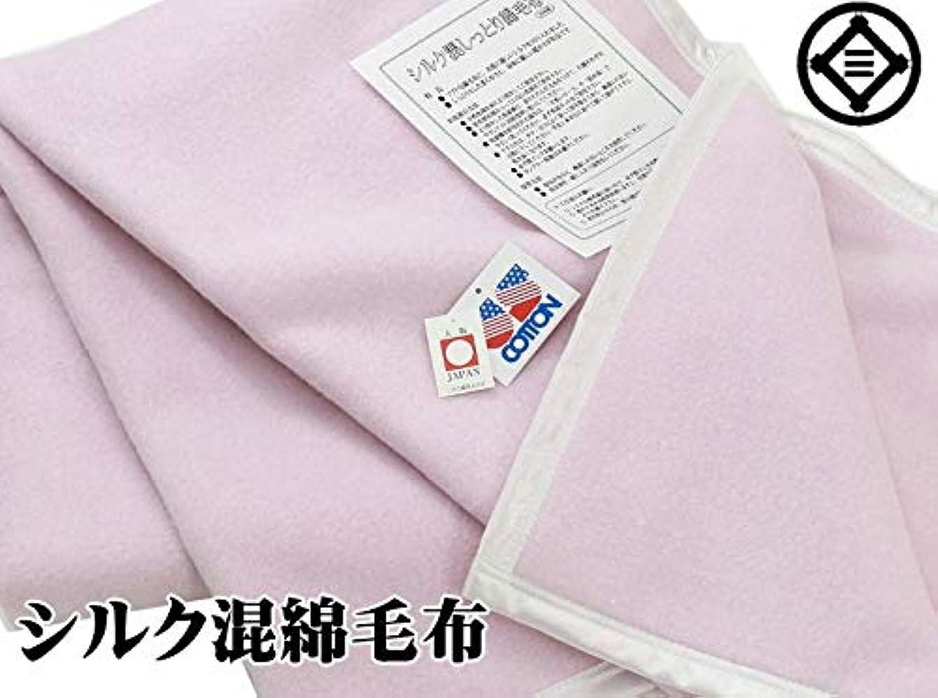 霊利点一般的に言えば【わけあり/織りキズ】 洗える シルク 30% 綿 毛布 シングルサイズ 140x200cm 公式三井毛織国産 MS300 ピンク色