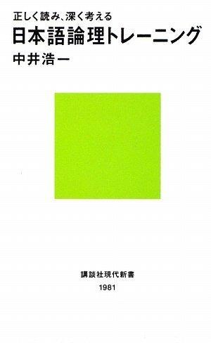 正しく読み、深く考える 日本語論理トレーニング (講談社現代新書)