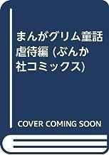 まんがグリム童話 虐待編 (ぶんか社コミックス)