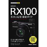 今すぐ使えるかんたんmini SONY RX100 基本&応用撮影ガイド[RX100VII/RX100VI/RX100V完全対応]