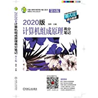 2020 version of the computer composition principle high score notes 8th edition(Chinese Edition)