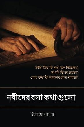 Amazon com: Bengali - Religion & Spirituality: Books