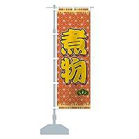 煮物 のぼり旗 サイズ選べます(ショート60x150cm 左チチ)