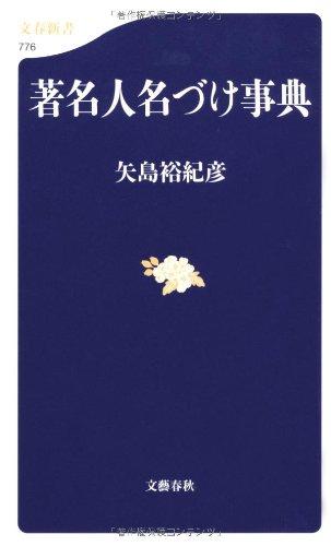 著名人名づけ事典 (文春新書)