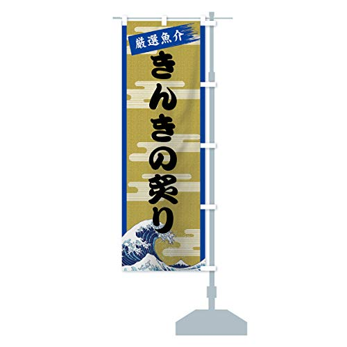 きんきの炙り のぼり旗 サイズ選べます(スリム45x180cm 右チチ)