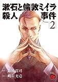 漱石と倫敦ミイラ殺人事件 2 (2)
