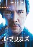 レプリカズ [DVD] image