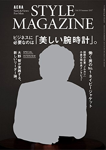 AERA STYLE MAGAZINE (アエラスタイルマガジン) Vol.35【表紙:大野智】2017年 6/24号 [雑誌] (AERA増刊)