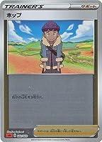 ポケモンカードゲーム 【キラ仕様】【赤】PK-SA-022 ホップ