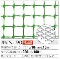 トリカルネット プラスチックネット CLV-N-190 グリーン 大きさ:幅2000mm×長さ18m 切り売り