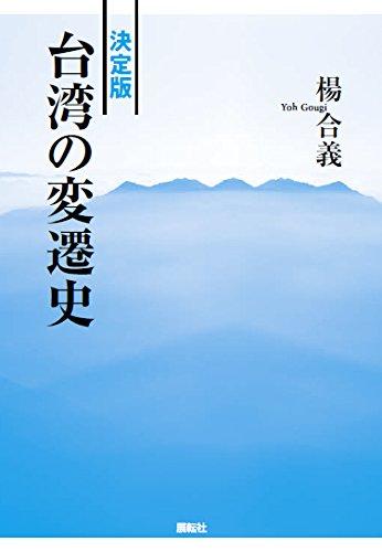 決定版 台湾の変遷史
