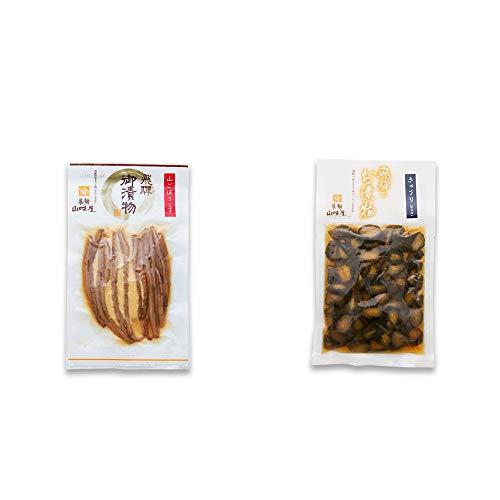 [2点セット] 飛騨山味屋 山ごぼう味噌漬(80g)・飛騨山味屋 きゅうり醤油漬(150g)