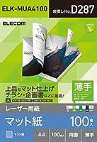 エレコム コピー用紙 カラーレーザー カラーコピー A4 100枚 マット 薄手 【日本製】 ELK-MUA4100