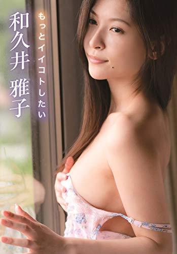 和久井雅子 もっとイイコトしたい [DVD]