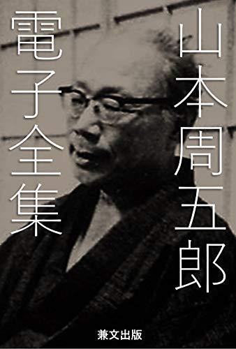 山本周五郎電子全集(全173作品) 日本文学名作電子全集