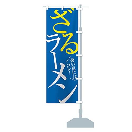 ざるラーメン のぼり旗 サイズ選べます(スリム45x180cm 右チチ)