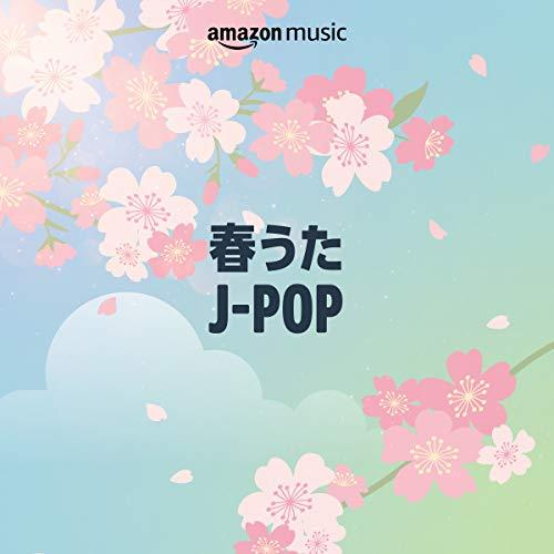 春うた J-POP