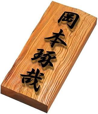 風水的にもよいとされる◆高級銘木イチイ一位表札(浮き彫り) i21088u 職人手作りオーダーメイド表札