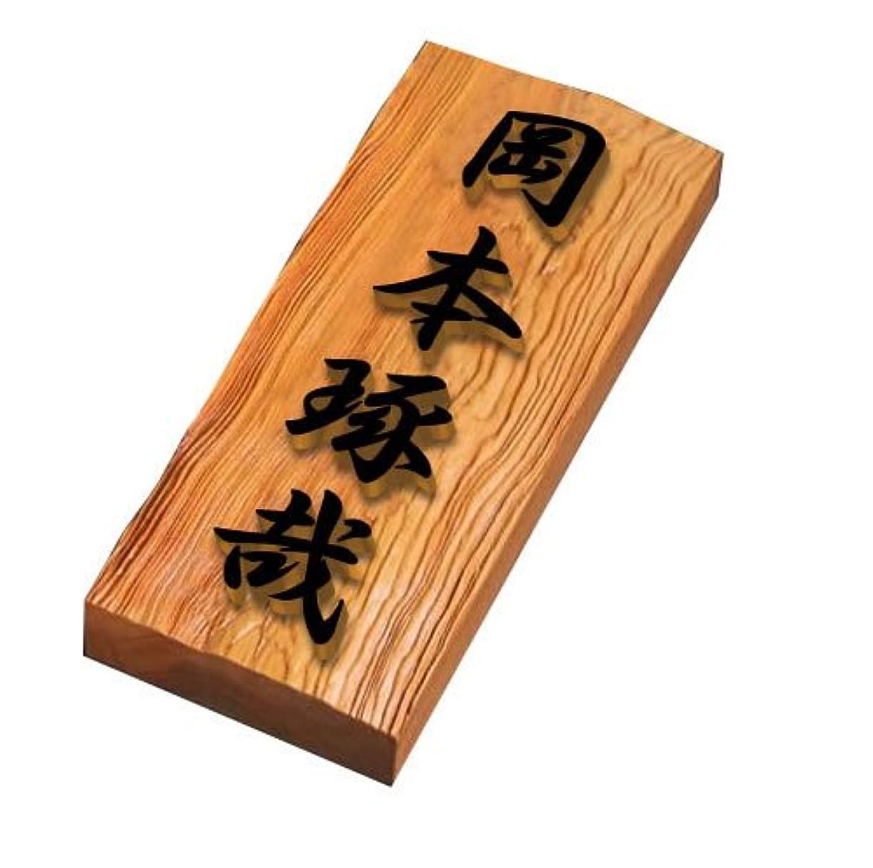 クリア朝種をまく風水的にもよいとされる◆高級銘木イチイ一位表札(浮き彫り) i21088u 職人手作りオーダーメイド表札