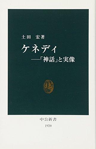 ケネディ―「神話」と実像 (中公新書)