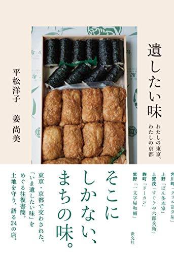 遺したい味 わたしの東京、わたしの京都