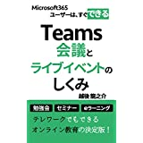 Teams会議とライブイベントのしくみ: テレワークでもできるオンライン教育の決定版!