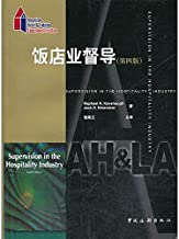 Hotel Industry Steering (4th Edition)(Chinese Edition)